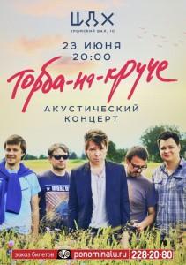Торба-на-Круче | 23 июня | Москва, ЦДХ