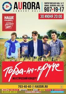 Торба-на-Круче | 30 июня | Санкт-Петербург, Aurora Concert Hall