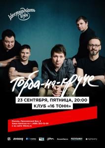 23 сентября | Москва, «16 тонн»