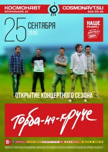 25 сентября | Санкт-Петербург, «Космонавт»