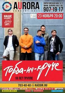 23 ноября — в Петербурге («Aurora Concert Hall»)