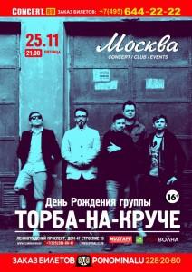 25 ноября — в Москве (клуб «Москва»)