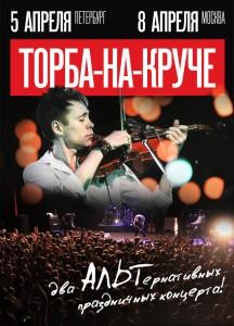 АЛЬТернативные праздничные концерты