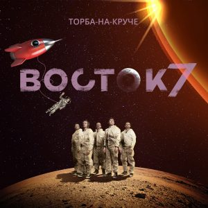 Vostok 7 album cover